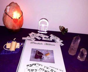 pendulo hebreo sanadesdeelalma